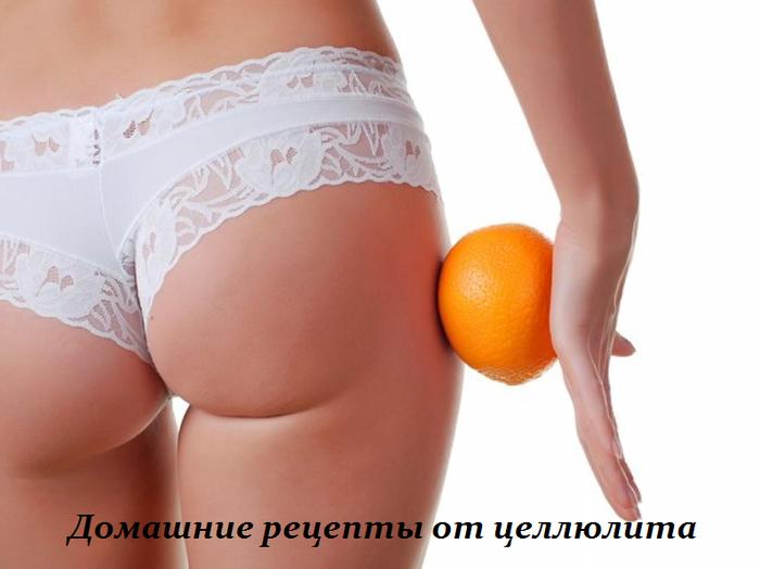 2749438_Domashnie_recepti_ot_cellulita (700x524, 291Kb)