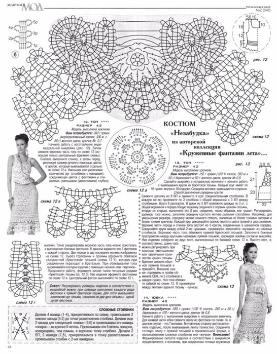 Брюггские кружева модели и схемы