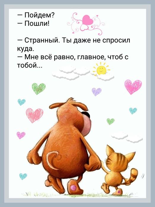 PicsArt_07-26-04.13.10 (523x700, 68Kb)