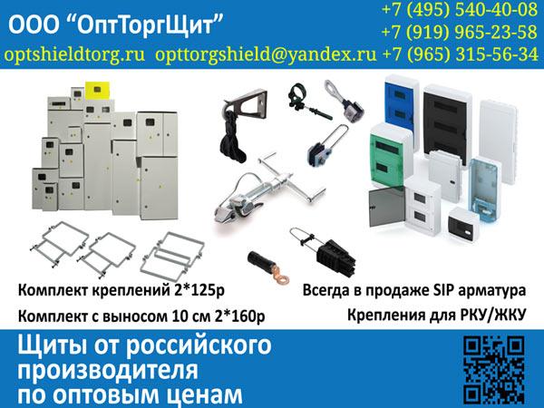 ООО ОптТоргЩит производит оптовые поставки электрощитового оборудования по самым низким ценам. Но розницы нет!