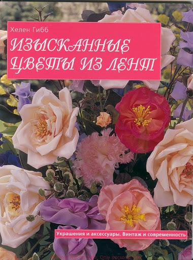 4870325_TheSecretsOfFashioningRibbonFlowers_000 (380x512, 90Kb)
