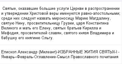mail_99606172_Svatye-okazavsie-bolsie-uslugi-Cerkvi-v-rasprostranenii-i-utverzdenii-Hristovoj-very-imenuuetsa-ravno-apostolnymi_-sredi-nih-sleduet-nazvat-mironosicu-Mariue-Magdalinu-svatuue-Ninu-pros (400x209, 12Kb)