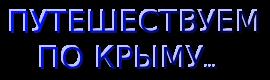 cooltext196541609075510.png8888 (270x80, 13Kb)