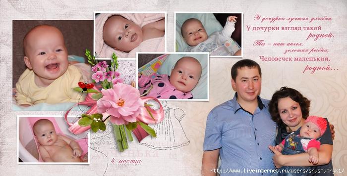 фотокнига от рождения до года  (4) (700x356, 236Kb)