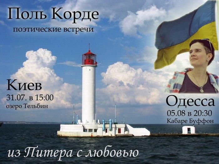 Afisha_Kiev_Odessa (700x525, 83Kb)
