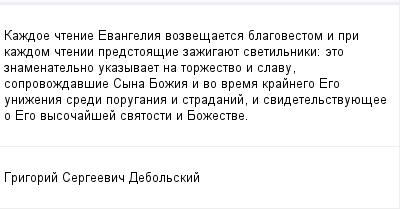 mail_99618628_Kazdoe-ctenie-Evangelia-vozvesaetsa-blagovestom-i-pri-kazdom-ctenii-predstoasie-zazigauet-svetilniki_-eto-znamenatelno-ukazyvaet-na-torzestvo-i-slavu-soprovozdavsie-Syna-Bozia-i-vo-vrem (400x209, 7Kb)