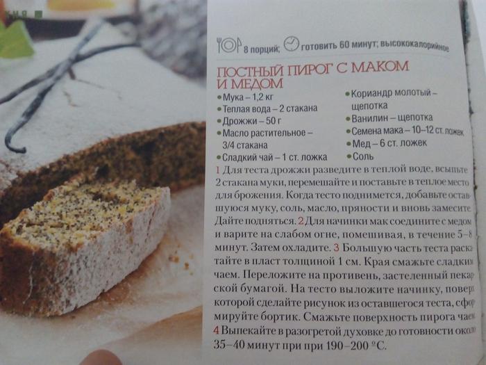 Рецепты выпечки с маковой начинкой