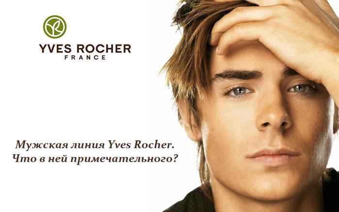 2749438_Myjskaya_liniya_Yves_Rocher (700x437, 286Kb)