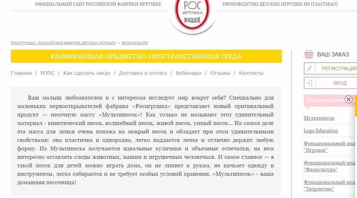 росигрушка (700x389, 225Kb)