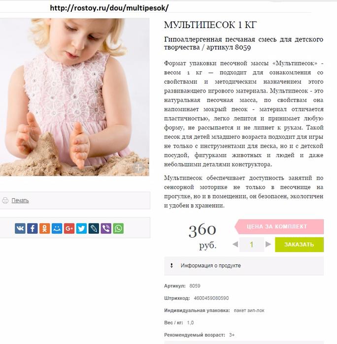 росигрушка.jpg-1 (684x700, 377Kb)