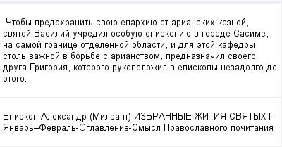 mail_99630202_Ctoby-predohranit-svoue-eparhiue-ot-arianskih-koznej-svatoj-Vasilij-ucredil-osobuue-episkopiue-v-gorode-Sasime-na-samoj-granice-otdelennoj-oblasti-i-dla-etoj-kafedry-stol-vaznoj-v-borbe (400x209, 10Kb)