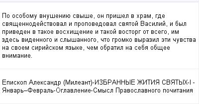 mail_99630362_Po-osobomu-vnuseniue-svyse-on-prisel-v-hram-gde-svasennodejstvoval-i-propovedoval-svatoj-Vasilij-i-byl-priveden-v-takoe-voshisenie-i-takoj-vostorg-ot-vsego-im-zdes-vidennogo-i-slysannog (400x209, 9Kb)
