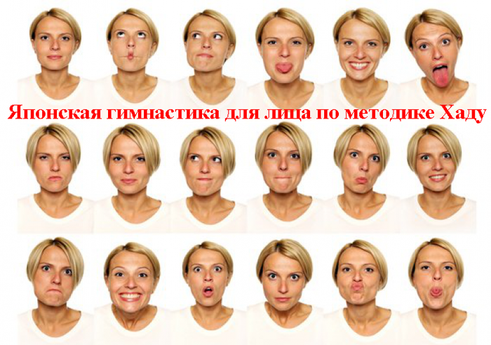 "alt=""гимнастика для лица по методике Хаду""/2835299_gimnastika_dlya_lica_po_metodike_Hady (700x492, 447Kb)"