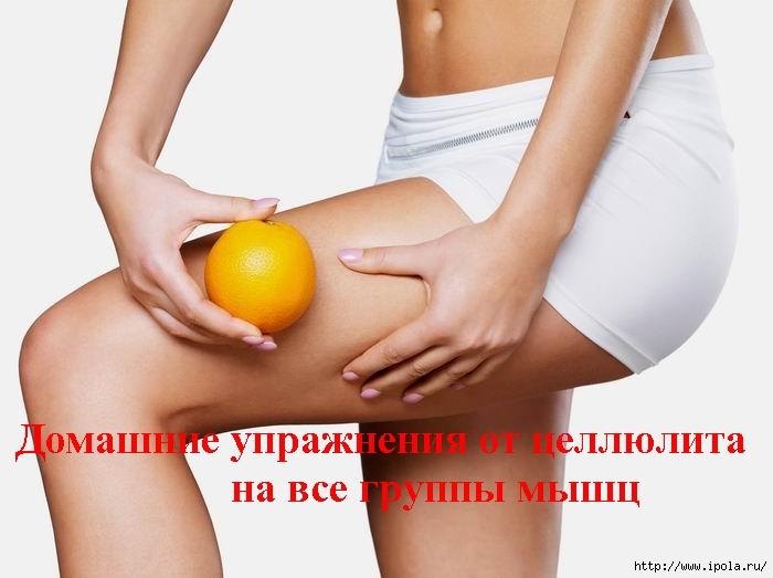 """alt=""""Домашние упражнения от целлюлита на все группы мышц""""/2835299__2_ (700x523, 146Kb)"""