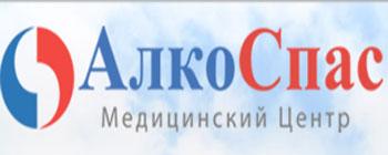 Медицинский-центр-АлкоСпас (350x140, 35Kb)