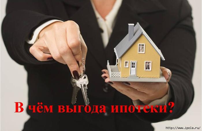"alt=""В чём выгода ипотеки?""/2835299_V_chyosm_vigoda_ipoteki (700x454, 161Kb)"