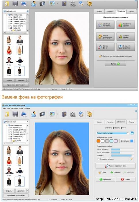 как заменить фон на фотографии, скачать программу фото на документы профи, хороший простой фоторедактор, /4682845_yavervkr (483x700, 224Kb)