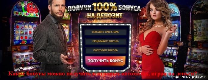 """alt=""""Какие бонусы можно получить в игровых автоматах, играя на деньги?""""/2835299_KAKIE_BONYSI_MOJNO_POLYChIT (700x271, 193Kb)"""