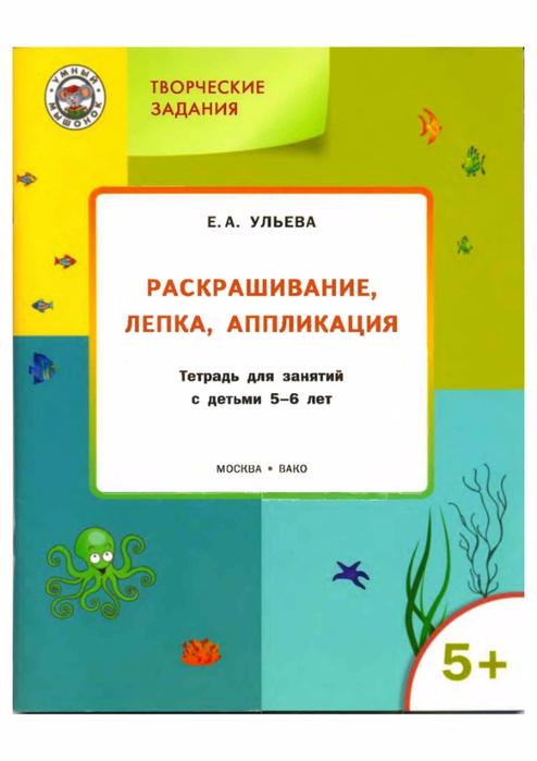 Raskrachivanielepka_applekaziy_tetrad-1 (494x700, 223Kb)