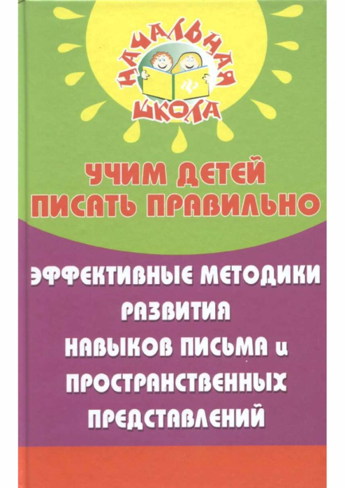 uchim_detey_pisat_pravilno-1 (494x700, 281Kb)
