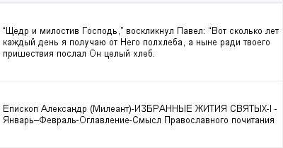 mail_99651497_Sedr-i-milostiv-Gospod_-voskliknul-Pavel_-_Vot-skolko-let-kazdyj-den-a-polucaue-ot-Nego-polhleba-a-nyne-radi-tvoego-prisestvia-poslal-On-celyj-hleb. (400x209, 7Kb)