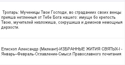 mail_99651670_Tropar_-Mucenicy-Tvoi-Gospodi-vo-stradaniih-svoih-vency-priasa-netlennya-ot-Tebe-Boga-nasego_-imuse-bo-krepost-Tvoue-mucitelej-nizlozisa-sokrusisa-i-demonov-nemosnya-derzosti. (400x209, 8Kb)