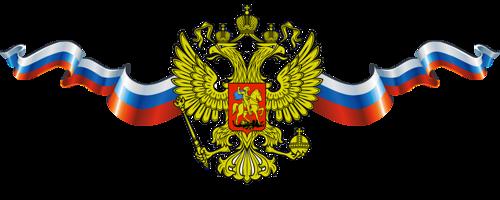 94727460_large_Rossiyskaya_simvolikana_prozrachnom_sloe__23_ (500x200, 93Kb)