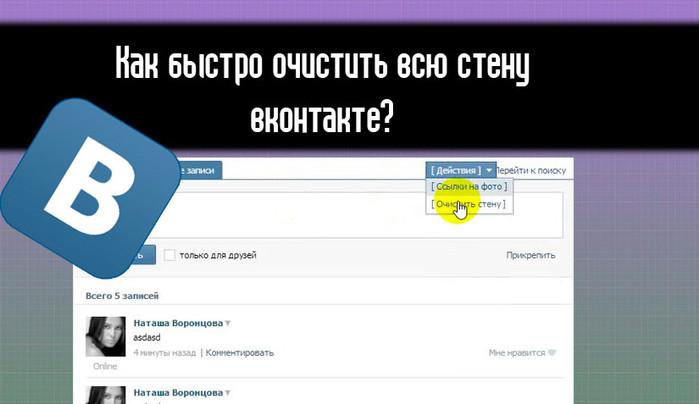 Как очистить стену ВКонтакте?/3085196_kakochistitstenuvvk825x477 (700x404, 52Kb)