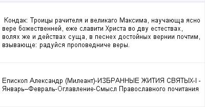 mail_99663070_Kondak_-Troicy-racitela-i-velikago-Maksima-naucauesa-asno-vere-bozestvennej-eze-slaviti-Hrista-vo-dvu-estestvah-volah-ze-i-dejstvah-susa-v-pesneh-dostojnyh-vernii-poctim-vzyvauese_-radu (400x209, 9Kb)
