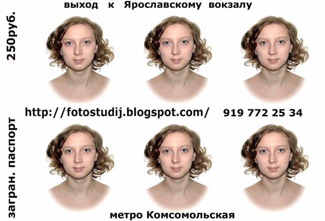 Фотосалон метро Комсомольская (650x443, 217Kb)