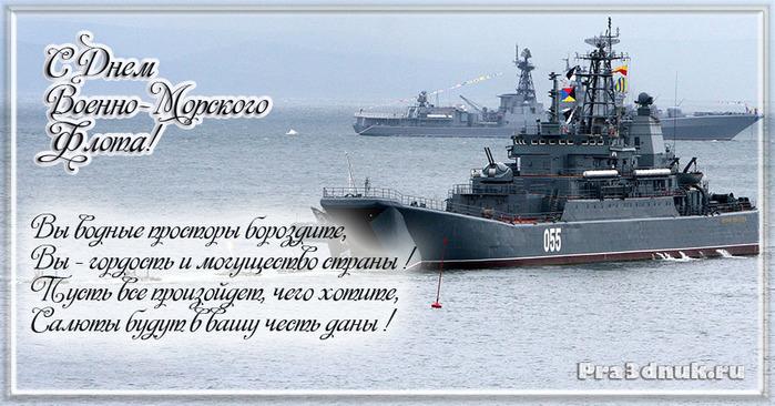 Поздравления с днем военно морского флот
