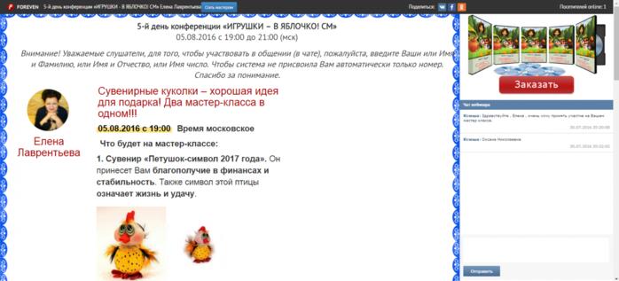 3857866_Screenshot_1 (700x317, 184Kb)