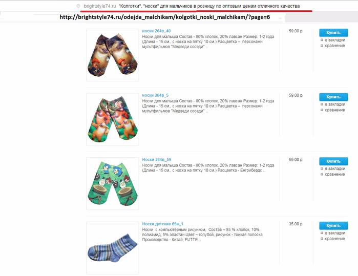 инет-маг носки (700x539, 187Kb)
