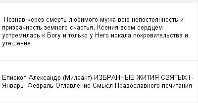 mail_99666568_Poznav-cerez-smert-luebimogo-muza-vsue-nepostoannost-i-prizracnost-zemnogo-scasta-Ksenia-vsem-serdcem-ustremilas-k-Bogu-i-tolko-u-Nego-iskala-pokrovitelstva-i-utesenia. (400x209, 8Kb)