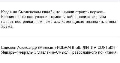 mail_99666891_Kogda-na-Smolenskom-kladbise-nacali-stroit-cerkov-Ksenia-posle-nastuplenia-temnoty-tajno-nosila-kirpici-naverh-postrojki-cem-pomogala-kamensikam-vozvodit-steny-hrama. (400x209, 8Kb)
