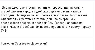 mail_99667270_Vse-predostoroznosti-prinatye-pervosvasennikami-i-starejsinami-naroda-iudejskogo-dla-ohranenia-groba-Gospodna-obraseny-byli-Promyslom-k-slave-Voskresenia-Spasitela-iz-mertvyh-v-tretij-d (400x209, 8Kb)