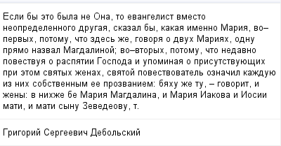 mail_99667313_Esli-by-eto-byla-ne-Ona-to-evangelist-vmesto-neopredelennogo-drugaa-skazal-by-kakaa-imenno-Maria-vo_pervyh-potomu-cto-zdes-ze-govora-o-dvuh-Mariah-odnu-pramo-nazval-Magdalinoj_-vo_vtory (400x209, 10Kb)