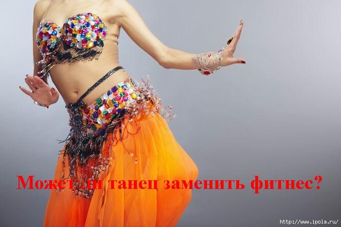 """alt=""""Может ли танец заменить фитнес?""""/2835299__2_ (700x466, 142Kb)"""