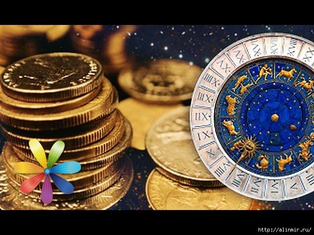 5283370_Denejnii_goroskop_po_znakam_zodiaka (640x480, 186Kb)
