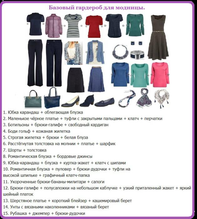 одежда (630x700, 498Kb)