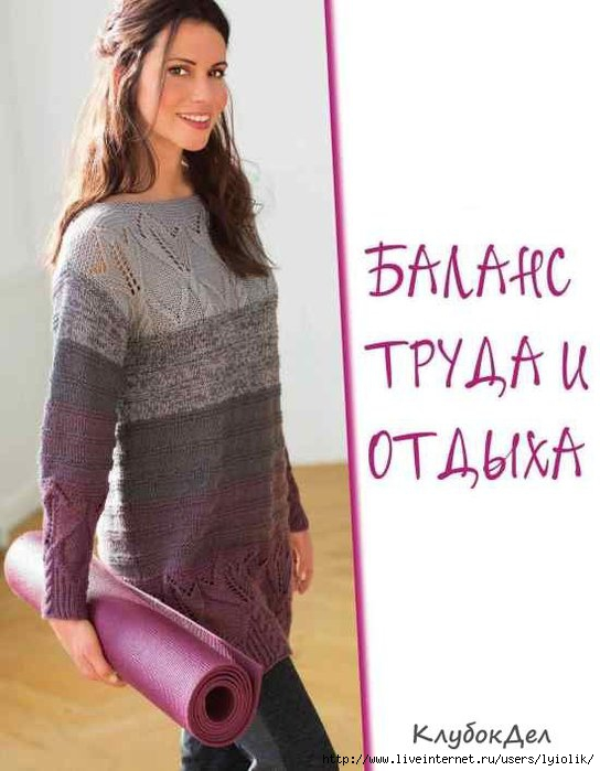 3873965_1469954333_puloversplavnymiperehodamicveta (544x700, 144Kb)
