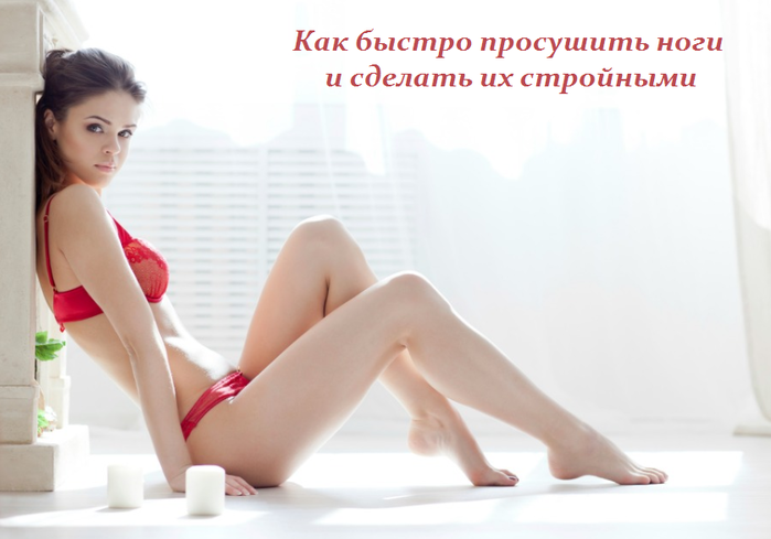 2749438_Kak_bistro_prosyshit_nogi_i_sdelat_ih_stroinimi (700x489, 251Kb)