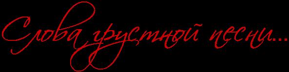 2835299_Slova_grystnoi_pesni___ (593x148, 15Kb)