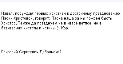 mail_99682048_Pavel-pobuzdaa-pervyh-hristian-k-dostojnomu-prazdnovaniue-Pashi-Hristovoj-govorit_-Pasha-nasa-za-ny-pozren-byst-Hristos-Temze-da-prazdnuem-ne-v-kvase-vetpse-no-v-bezkvasiih-cistoty-i-is (400x209, 6Kb)