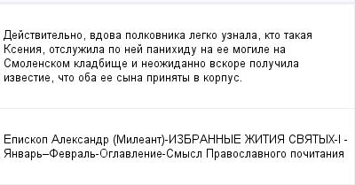 mail_99682561_Dejstvitelno-vdova-polkovnika-legko-uznala-kto-takaa-Ksenia-otsluzila-po-nej-panihidu-na-ee-mogile-na-Smolenskom-kladbise-i-neozidanno-vskore-polucila-izvestie-cto-oba-ee-syna-prinaty-v (400x209, 8Kb)
