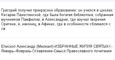 mail_99682819_Grigorij-polucil-prekrasnoe-obrazovanie_-on-ucilsa-v-skolah-Kesarii-Palestinskoj-gde-byla-bogataa-biblioteka-sobrannaa-mucenikom-Pamfilom-v-Aleksandrii-gde-izucal-tvorenia-Origena-i-nak (400x209, 9Kb)