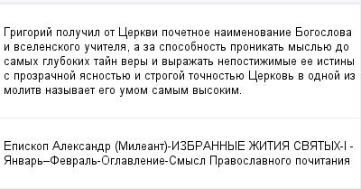 mail_99683009_Grigorij-polucil-ot-Cerkvi-pocetnoe-naimenovanie-Bogoslova-i-vselenskogo-ucitela-a-za-sposobnost-pronikat-myslue-do-samyh-glubokih-tajn-very-i-vyrazat-nepostizimye-ee-istiny-s-prozracno (400x209, 9Kb)