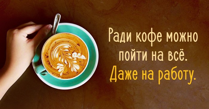 kofe (700x367, 58Kb)