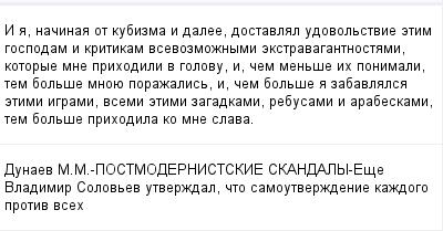 mail_98864482_I-a-nacinaa-ot-kubizma-i-dalee-dostavlal-udovolstvie-etim-gospodam-i-kritikam-vsevozmoznymi-ekstravagantnostami-kotorye-mne-prihodili-v-golovu-i-cem-mense-ih-ponimali-tem-bolse-mnoue-po (400x209, 10Kb)
