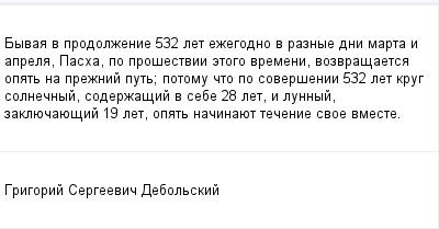 mail_99683235_Byvaa-v-prodolzenie-532-let-ezegodno-v-raznye-dni-marta-i-aprela-Pasha-po-prosestvii-etogo-vremeni-vozvrasaetsa-opat-na-preznij-put_-potomu-cto-po-soversenii-532-let-krug-solnecnyj-sode (400x209, 8Kb)